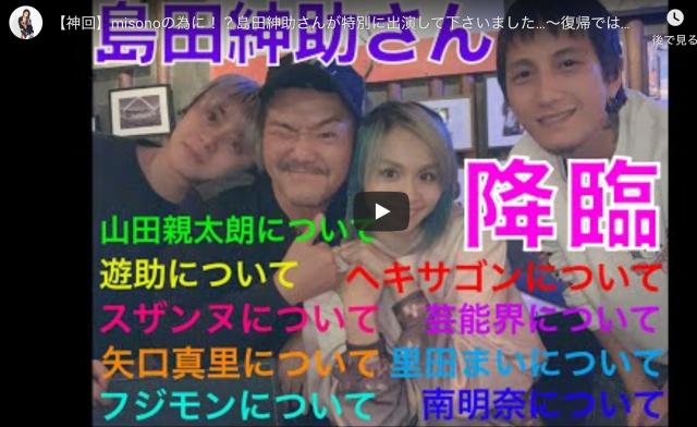 島田紳助 YouTube