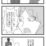 【じろうクン】悪いことはできない2
