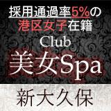 Club美女Spa