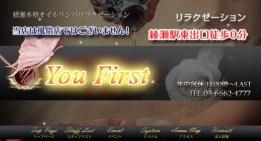 YOU FIRST ユーファースト