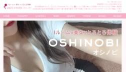 OSHINOBI オシノビ