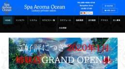 Spa Aroma Ocean
