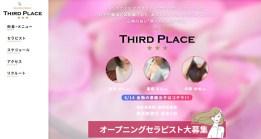 Third place サードプレイス