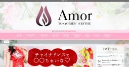 Amor アモール