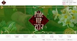 Pride VIPアロマ