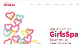 Girls Spa ガールズスパ