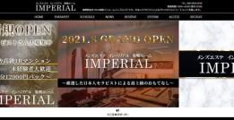 IMPERIAL インペリアル