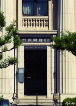 Shizuoka,tangible,culturalproperty,dome,japan,japanese,triptojapan,japantrip,go2japan,Shizuokabank,