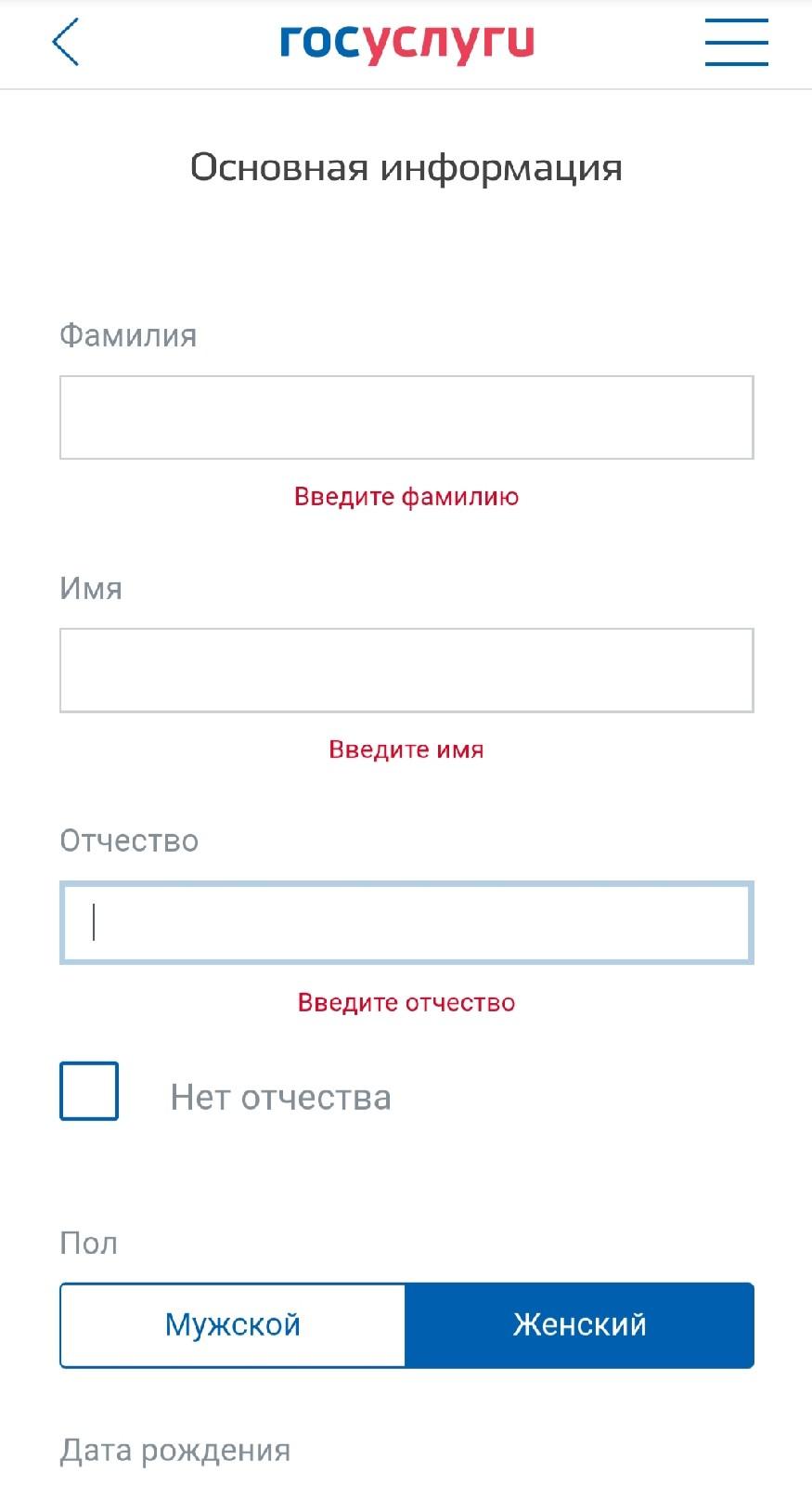 Как зарегистрировать электронный дневник