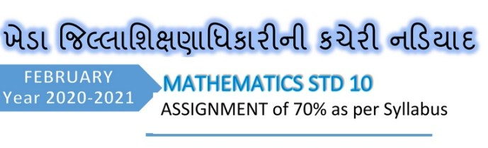Std 10 Maths Study materials By Kheda DEO