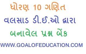 NCERT Class 10 Maths Question Bank 2021 By DEO Valsad