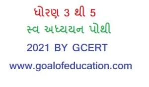 NCERT Class 3 to 5 Swa-Adhyayanpothi By GCERT