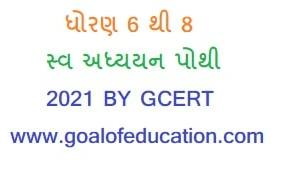 NCERT Class 6 to 8 Swa Adhyayan Pothi By GCERT