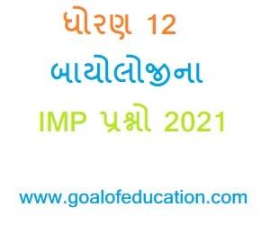 Class 12 Biology Ncert IMP Questions 2021
