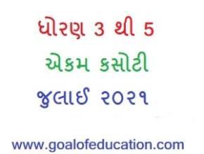 Std 3 to 5 Unit Test Ekam Kasoti July 2021 Gujarati Medium