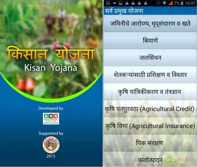 Kisan Yojana App
