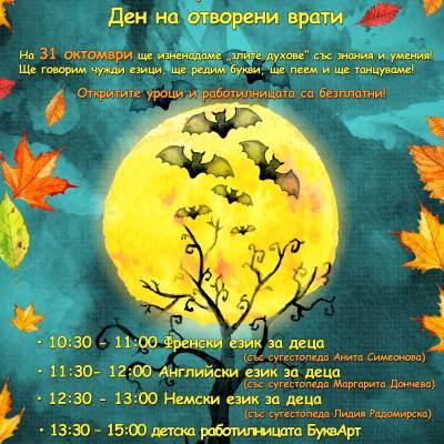 Хелоуин карнавал на знанията