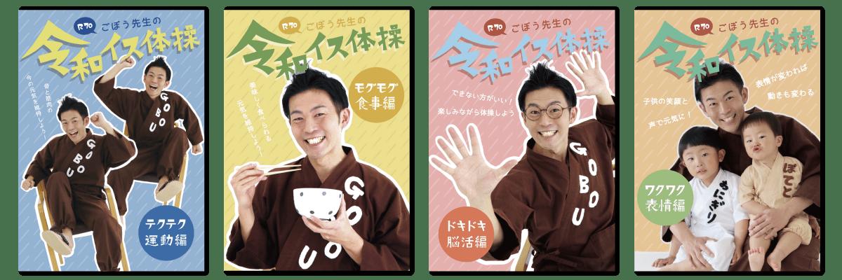 GOBOUオリジナルDVD_令和イス体操4シリーズ