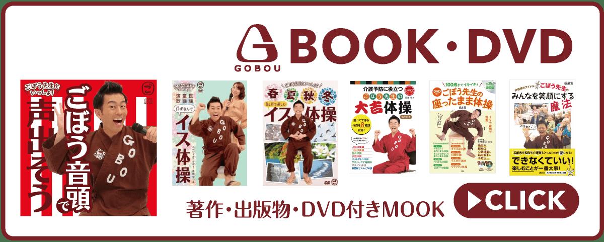 gobou-sensei.com_ごぼう先生_BOOK-DVD_著作・出版物・DVD付きMOOK
