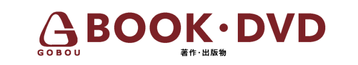 gobou-sensei.com_ごぼう先生_BOOK-DVD・著作・出版物