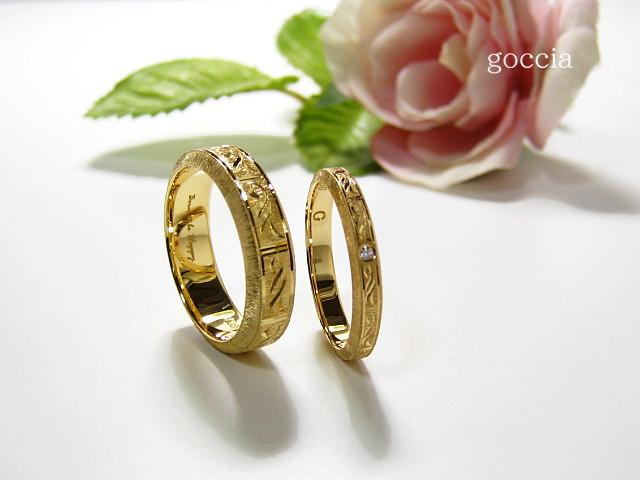結婚指輪・イエローゴールド