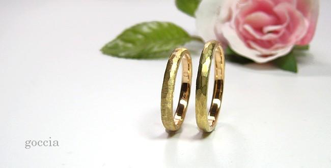 ハンマー・結婚指輪