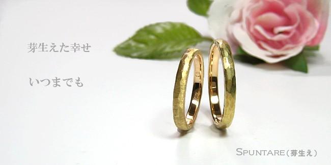 ハンマー仕上げ・結婚指輪