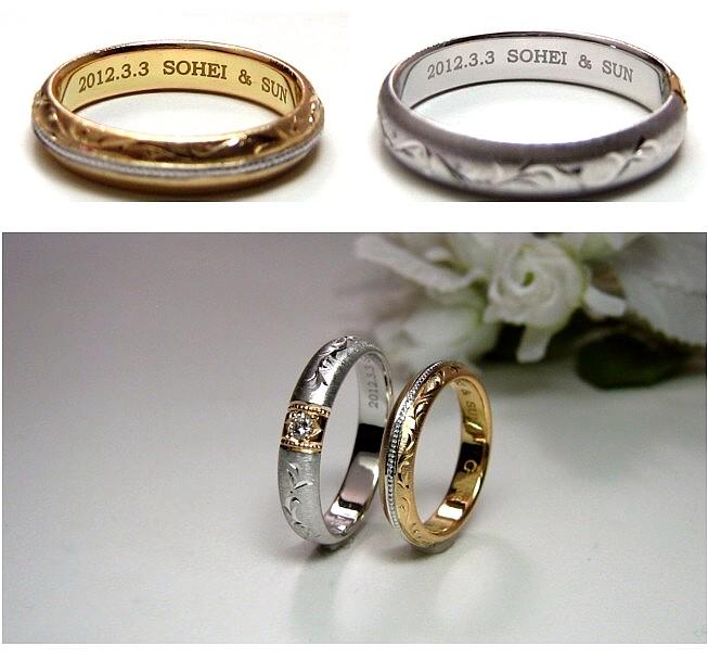 結婚指輪・アンティーク・刻印