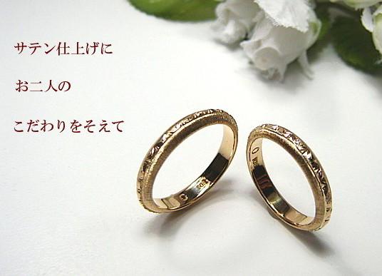 アンティーク・結婚指輪