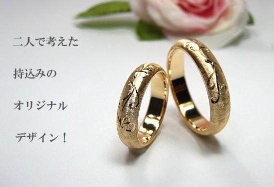 デザイン持込みの結婚指輪