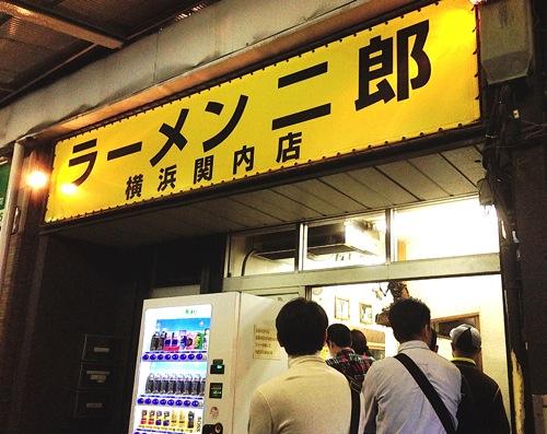 ラーメン二郎 関内 横浜 汁なし 感想
