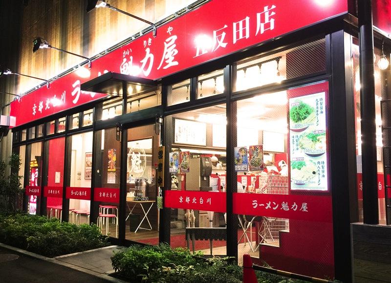 五反田 魁力屋 背脂醤油 京都北白川 特製醤油 肉入り ラーメン