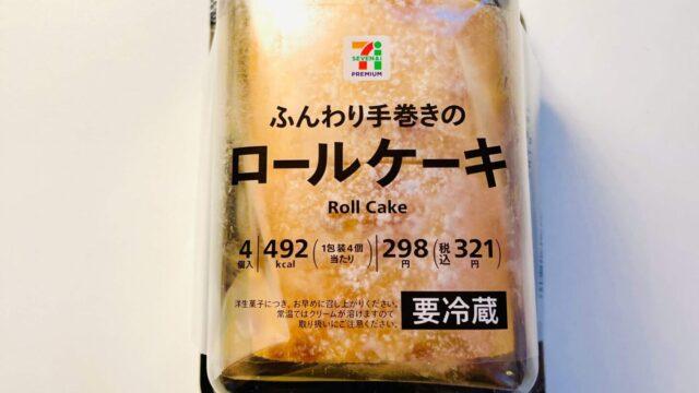 7プレミアム ふんわり手巻きのロールケーキ