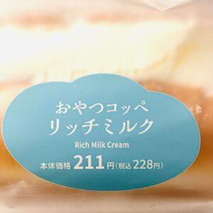 おやつコッペ リッチミルクパッケージ画像2