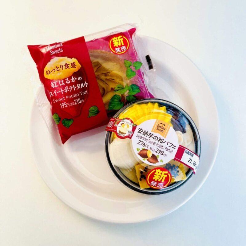 紅はるかのスイートポテトタルトと安納芋の和パフェ