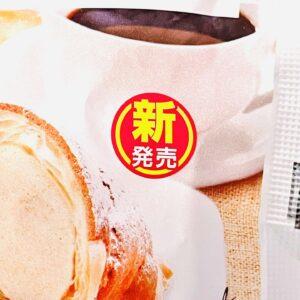 冷やして食べるキャラメルクリームクロワッサン 新発売シール