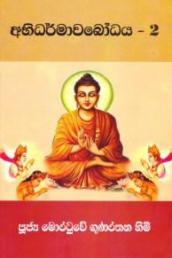 Abidarmawabodaya-2