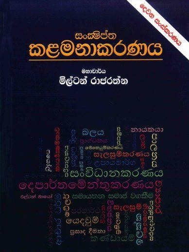 Sankshiptha Kalamanakaranaya