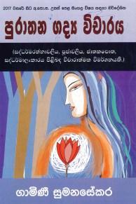 A/L Purathana Gadya Vicharaya