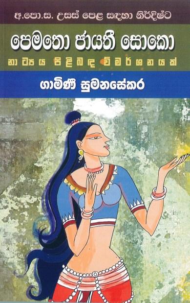 A/L Pematho Jayathi Soko