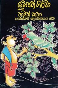 Yahapath Girawa Saha Thawath Katha