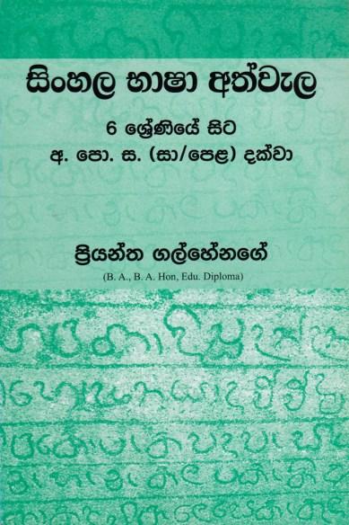 Sinhala Bhasha Athwela 6 Shreniye Sita O/L Dakwa