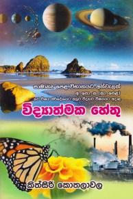 O/L Vibagayata Athwelak Vidyathmaka Hethu