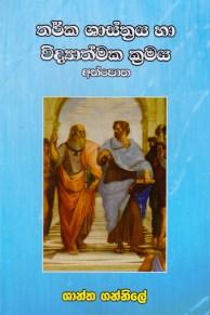 Tharka Shasthraya Ha Vidyathmaka Kramaya