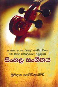 Sinhala Sangeethaya (G.C.E. O/L Sangeethaya)