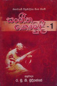 SANGEETHA KAWUMUDI- 1