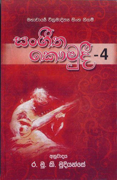SANGEETHA KAWUMUDI- 4