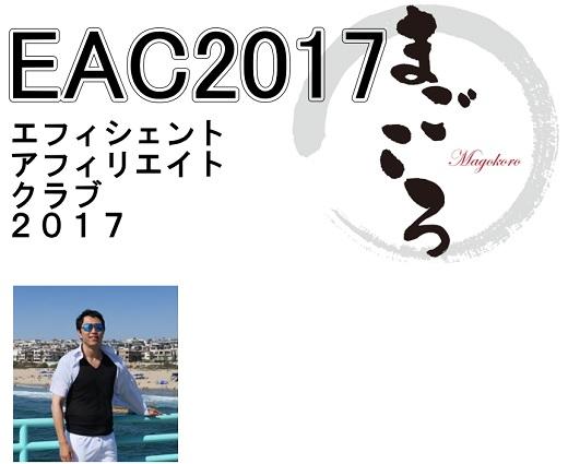 eac2017