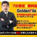 ゴールデンファイル 金子吉成