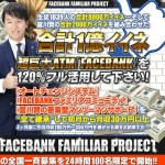 FACEBANK FAMILIAR PROJECT 宮川賢